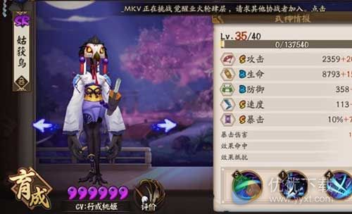 阴阳师六星式神怎么培养 阴阳师培养六星式神需要多少材料