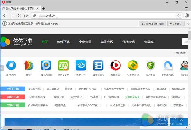 Opera欧朋浏览器绿色版 v44.0.2494.0 - 截图1