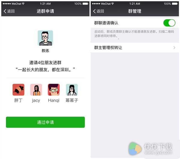 IOS微信6.3.28版又添新功能:进群验证和群聊收钱
