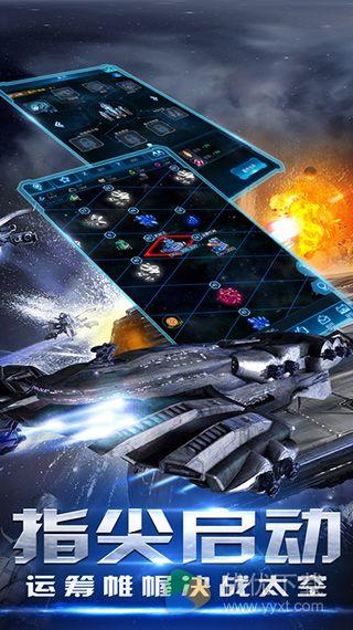 银河争霸iOS版 V1.0.1 - 截图1