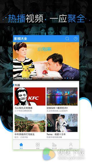 天天影视大全iOS版 V1.0.0 - 截图1