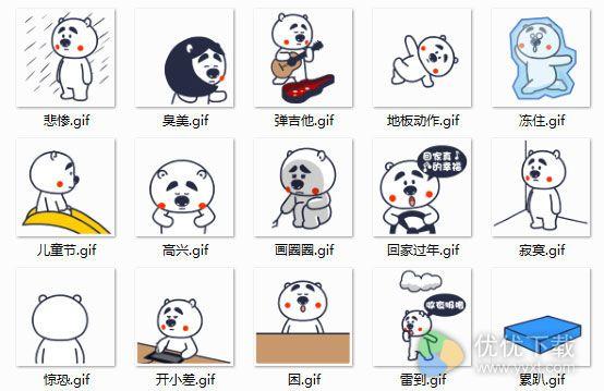 囧囧熊之熊孩子系列表情包 - 截图1