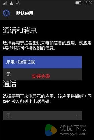 Win10手机版怎么设置来电黑名单2
