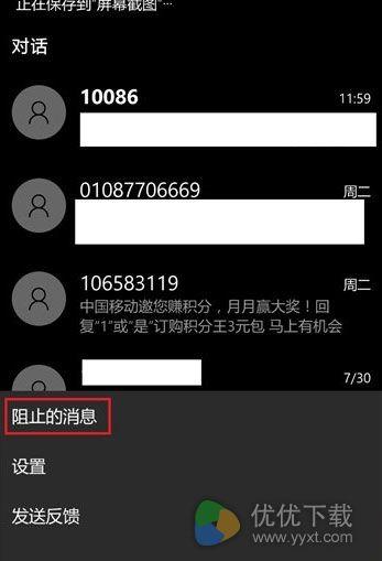 Win10手机版怎么设置来电黑名单8