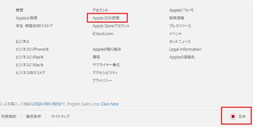 无需翻墙及信用卡申请日区Apple ID教程1
