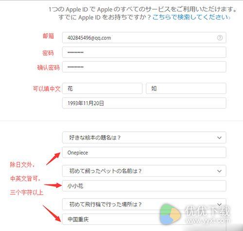 无需翻墙及信用卡申请日区Apple ID教程3