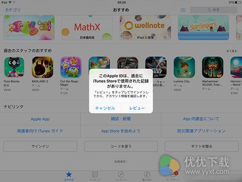无需翻墙及信用卡申请日区Apple ID教程4