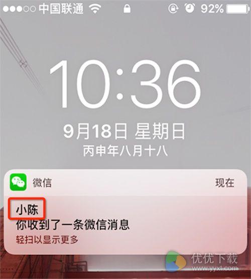ios10微信显示人名解决办法1