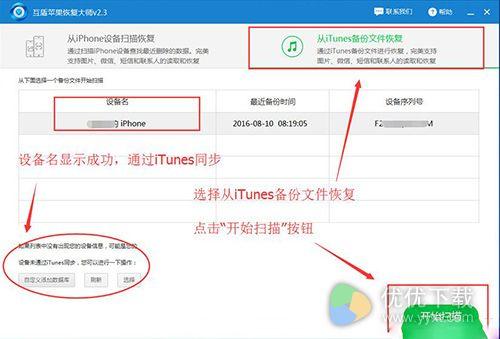 iPhone7误删照片恢复教程2