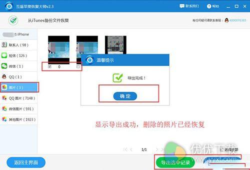 iPhone7误删照片恢复教程4