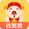 钱赞赞安卓版 v3.0.1