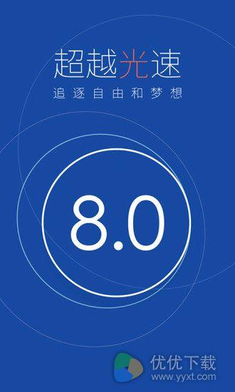 百度手机卫士安卓版 v8.7.0 - 截图1