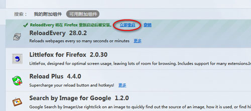 火狐浏览器怎么设置自动刷新4