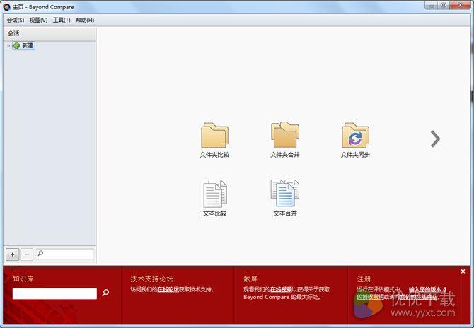 Beyond Compare 4 文件对比工具中文版 V4.1.9 - 截图1