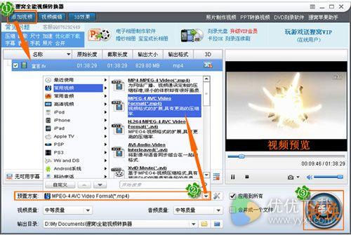 狸窝全能视频转换器怎么添加字幕