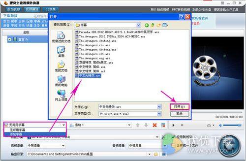 狸窝全能视频转换器怎么添加字幕2