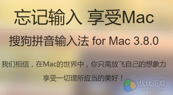 搜狗输入法 for Mac版 v4.0.0b - 截图1