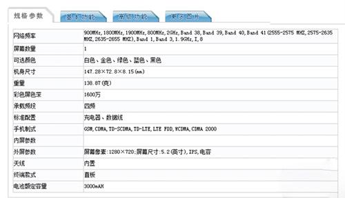 魅族魅蓝5曝光 6G内存搭载YunOS系统3