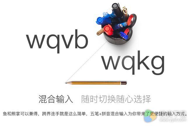 搜狗五笔输入法for Mac版 v1.0.0 - 截图1