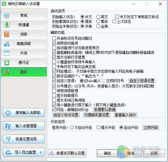 搜狗五笔输入法官方版 v2.1.0.1586 - 截图1