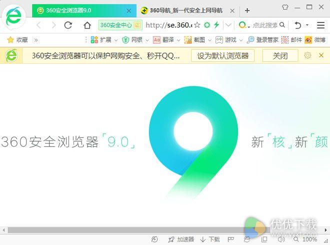 360浏览器论坛版 v9.0.0.116 - 截图1