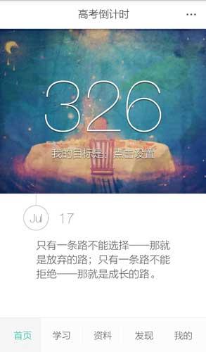 高考倒计时安卓版 v3.01 - 截图1