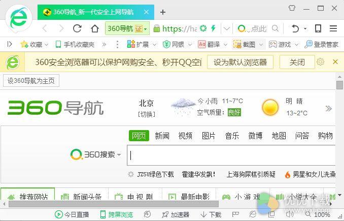 360浏览器超速版 8.1.1.234 - 截图1