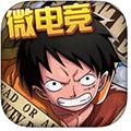 航海王启航iOS版 V7.2