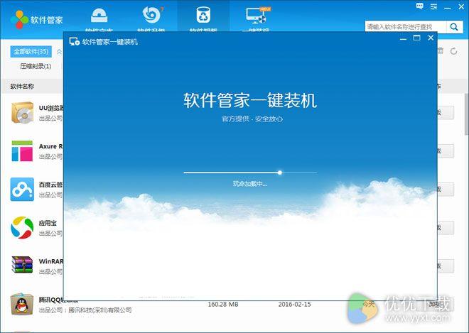 驱动人生软件管家中文版 V2.2.16.46 - 截图1