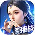 蜀山战纪之剑侠传奇iOS版 V2.0.2