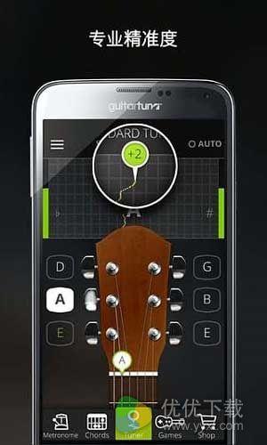 吉他调音器安卓版 v4.0.5 - 截图1