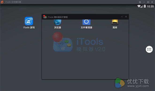 iTools安卓模拟器官方版 v2.0.7.9 - 截图1