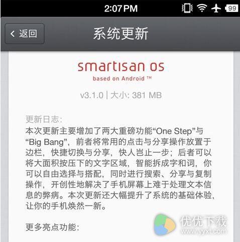 锤子Smartisan OS 3.1正式版体验