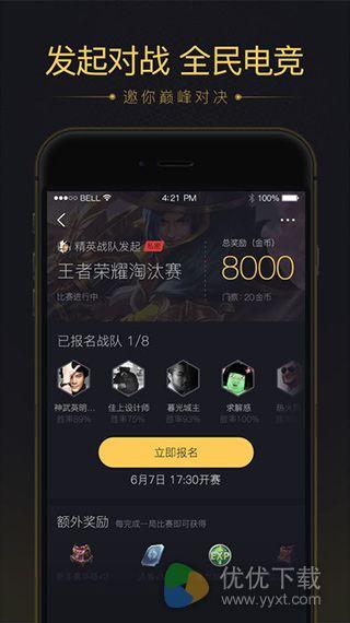 企鹅电竞iOS版 V2.1.1 - 截图1