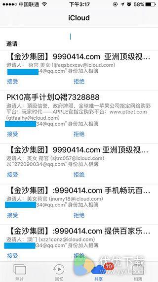 iPhone7删除照片共享新邀请广告教程