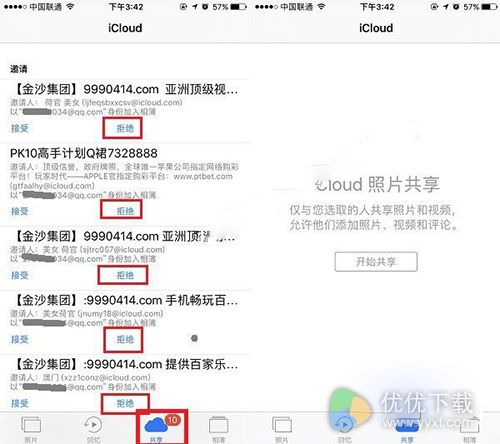 iPhone7删除照片共享新邀请广告教程2