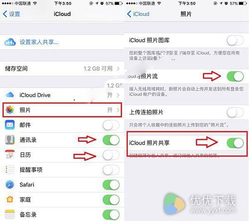 iPhone7删除照片共享新邀请广告教程4