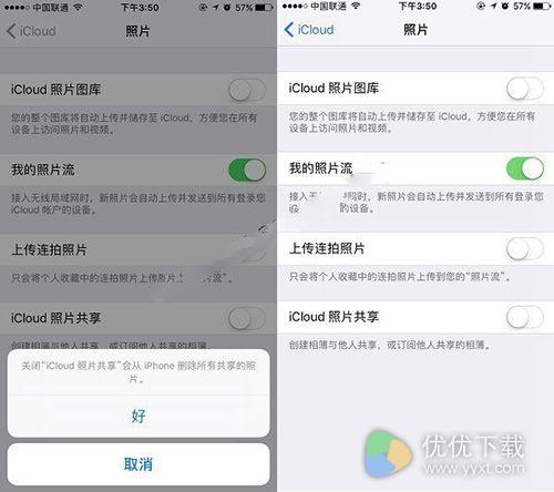 iPhone7删除照片共享新邀请广告教程5