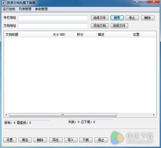 资源文档批量下载器绿色版 v3.0 - 截图1