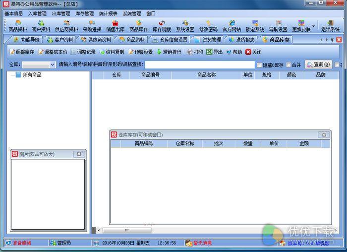 易特办公用品管理软件官方版 v6.8 - 截图1