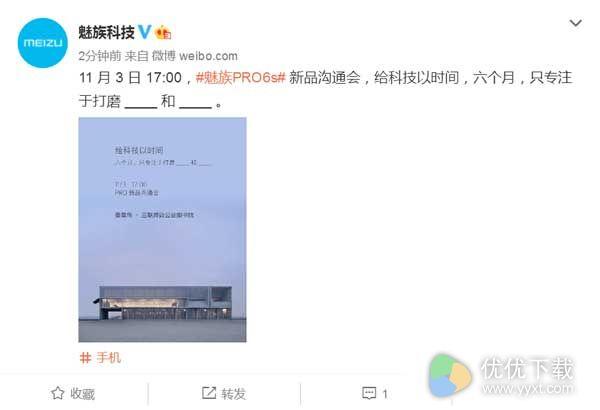 魅族新旗舰PRO 6s现身:10核+2100万像素