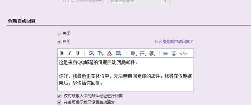 qq邮箱如何设置自动回复2