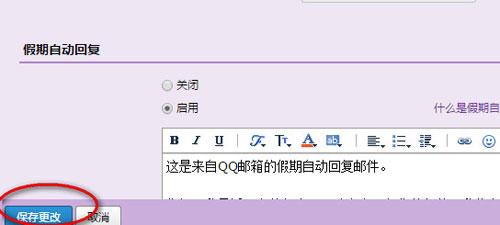 qq邮箱如何设置自动回复3