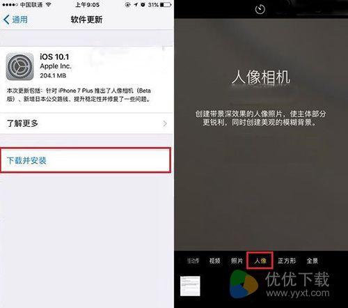 苹果7 Plus人像拍照模式使用方法2