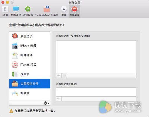 CleanMyMac教你如何防止文件被误删1