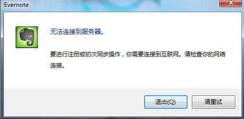 印象笔记无法连接到服务器怎么办