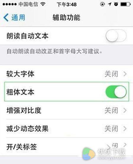 iOS10字体更换教程2