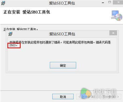 爱站seo工具包安装出错怎么办