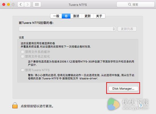Mac电脑上如何进行磁盘管理操作2