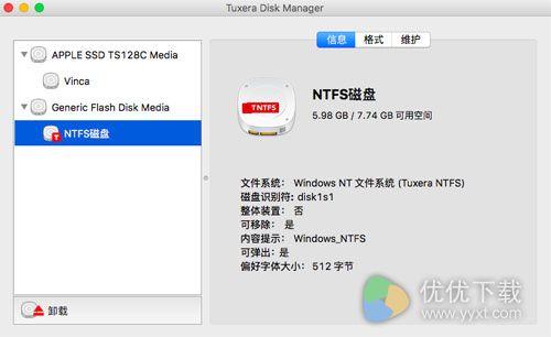 Mac电脑上如何进行磁盘管理操作3